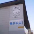 <旅メモ>2/18:名古屋(3)・・・ロボットミュージアム in 名古屋