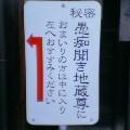 <旅メモ>2/18:名古屋(2)・・・愚痴聞き地蔵