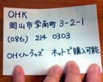 <旅メモ・香川編(6)>9/16:ROBO-ONE本戦&プチ岡山