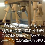 今更「今年のロボット」大賞2007 のコメント少々(12/22分)