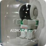 「ASIMOでキャッチ」をいただきました!