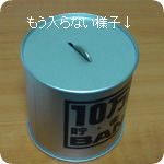 10万円貯まった!(二度目)