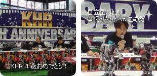 KHR 4th Anniversary in 浅草(6/7分だけ)