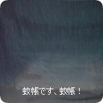 <旅メモ>石川旅行(7/28:母の実家)