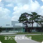 <旅メモ>石川旅行(7/30:金沢)