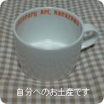 <旅メモ>石川旅行(お土産編)