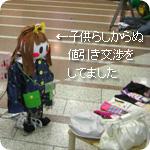 「お手伝いロボットプロジェクト決勝大会」に行ってきました