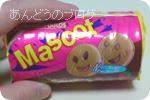 NEWマスコットS チョコストロベリー