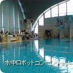 水中ロボットコンベンション in 東京辰巳国際水泳場