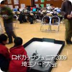 「ロボカップジュニア2009 埼玉ノード大会」に行ってきました