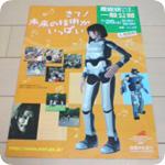 産総研一般公開で秋山先生のお話拝聴(7/25)