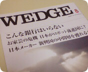 WEDGE 8月号
