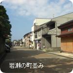 富山旅行記(9/25)-2