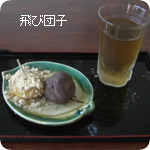 富山旅行記(9/25)-1