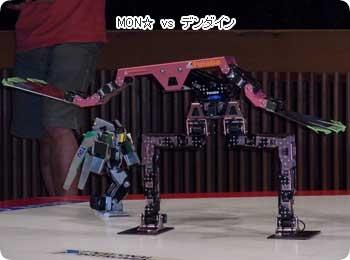 第18回 ROBO-ONE in 新発田 決勝トーナメント(8/29)