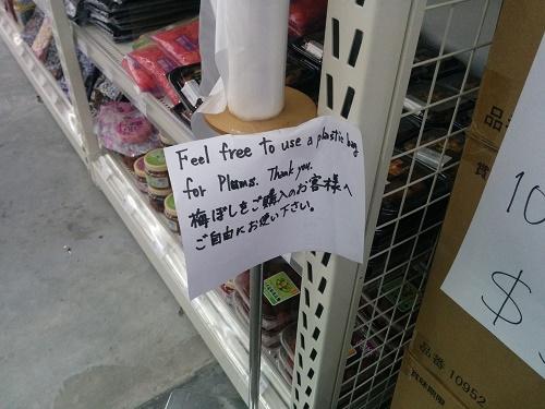 日本語の張り紙