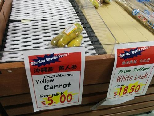Green Carrotならぬ沖縄産Yellow Carrotが売ってました