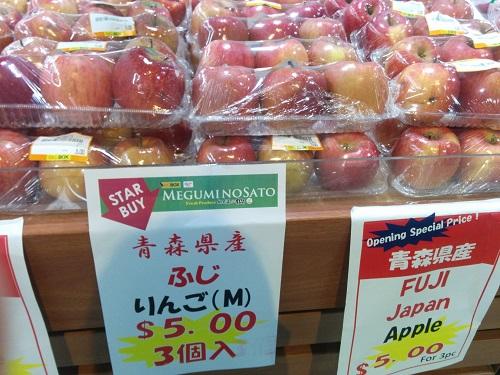 青森産のふじりんご