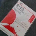 日本一時帰国(2016年7月):ネット接続~プリペイドSIMと購入方法