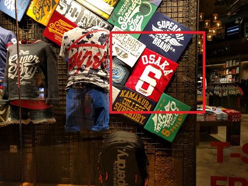 「OSAKA」Tシャツの正体は「Superdry 極度乾燥(しなさい)」だった件