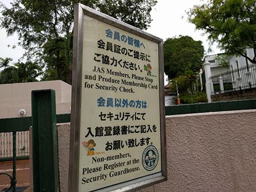 日本人会の入り口