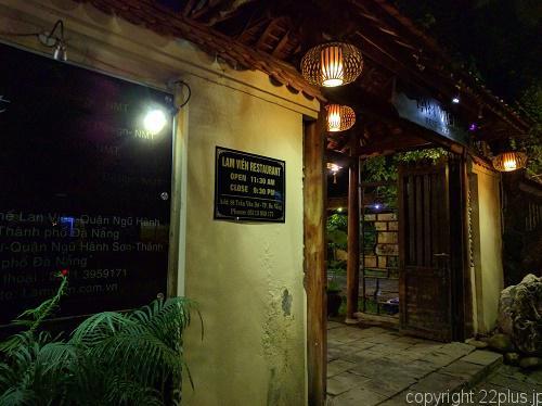 ベトナム料理「Lam Vien Restaurant」
