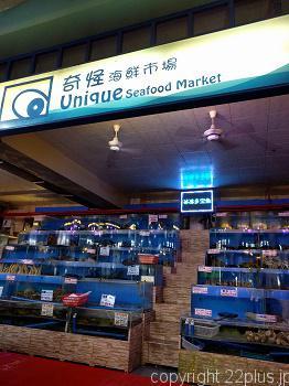 奇怪海鮮市場
