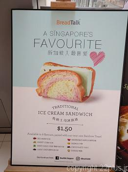 BreadTalkのアイスサンドイッチ看板