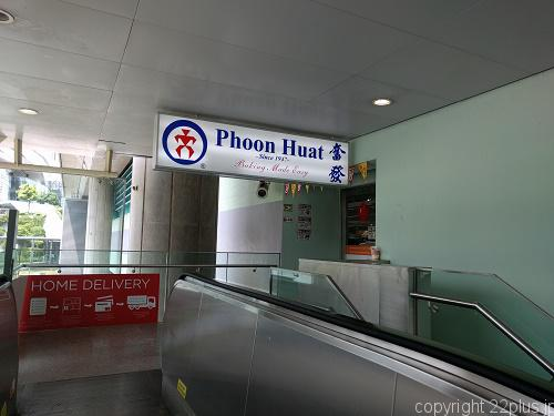 Phoon HuatのBuona Vista店入口