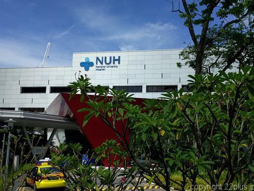 シンガポール国立大学付属病院(NUH)