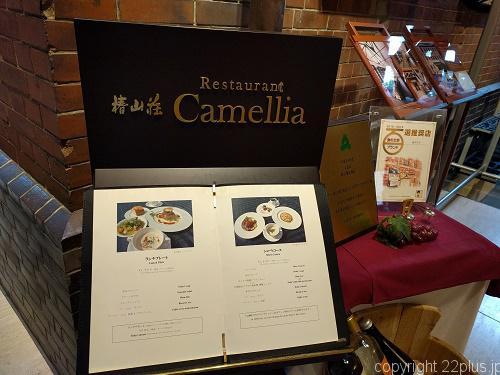 東大構内の椿山荘レストラン「カメリア」