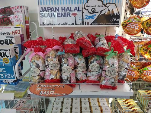 羽田空港のローソン店頭にあったハラル菓子コーナー