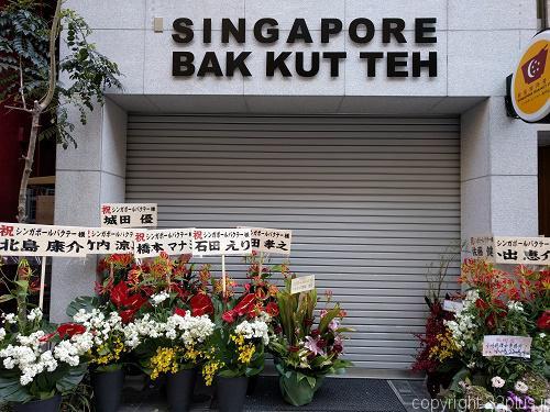 赤坂にできたシンガポールバクテーのお店
