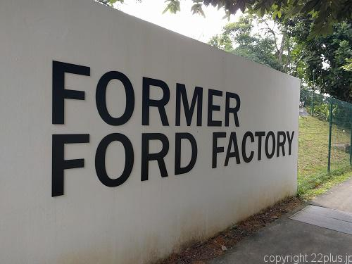 「Former Ford Factory」のままの門