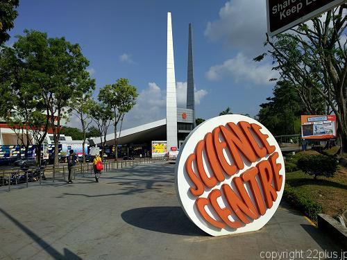 ジュロンイーストにあるシンガポール・サイエンス センター