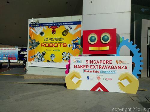 ロボットがデザインされたMaker Faireの看板