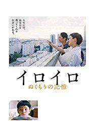 映画「イロイロ ぬくもりの記憶(爸媽不在家 ILOILO)」で垣間見るシンガポールの中流家庭