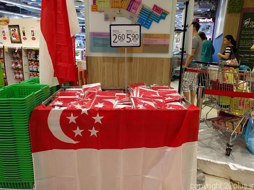 ナショナルデー(独立記念日)に向けてスーパーで売り出したシンガポールの国旗