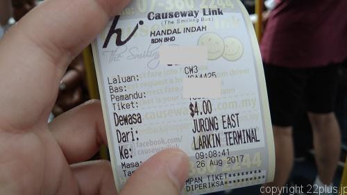 Causeway Link社のバスチケット