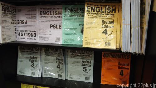 シンガポールの学校の試験問題は本屋さんで手に入ります