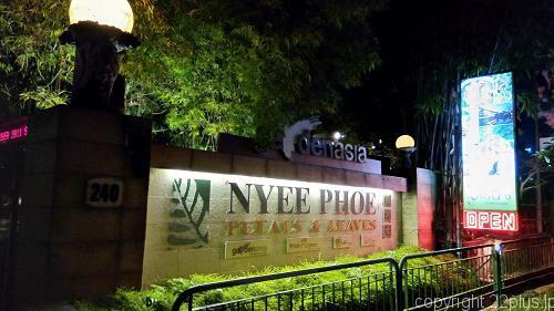 NYEE PHOEグループの敷地入口