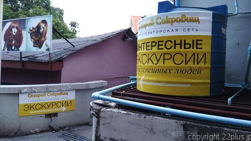 プーケットはあちこちにロシア語