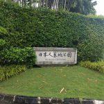 シンガポールの日本人墓地公園入口