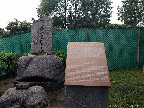 二葉亭四迷の記念碑