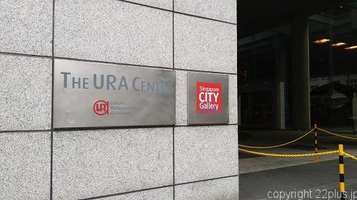URA「Urban Redevelopment Authority(都市再開発庁)」