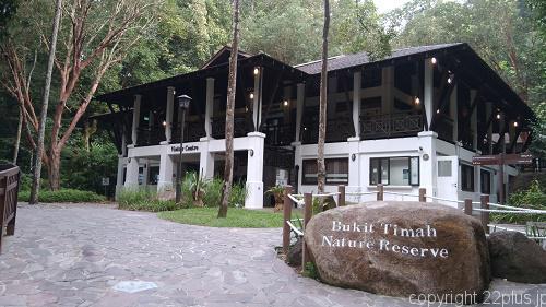 ブキティマ自然保護区ビジターセンター