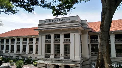 元軍事施設であるホテル・フォート・カニング