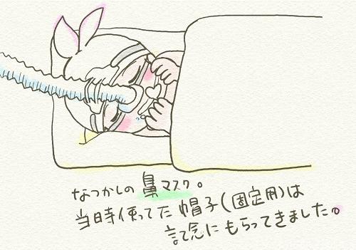 鼻マスク型呼吸器