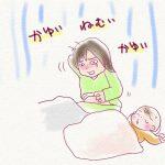 夜中の蕁麻疹の苦しみ