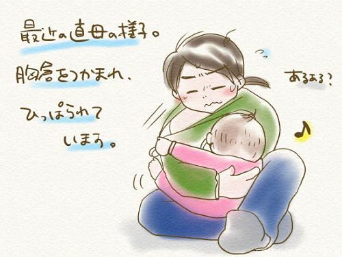 最近、直母では娘に胸倉をつかまれ、ひっぱられています。